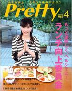大阪OL情報誌「Pretty(プリティ)」