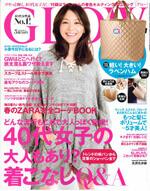小泉今日子さん表紙の「GLOW(グロー)」5月号