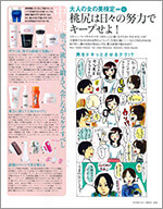 米倉涼子さんが表紙の「ドレス(DRESS)」