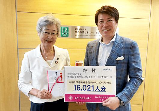 認定NPO法人 世界の子どもにワクチンを 日本委員会(JCV)