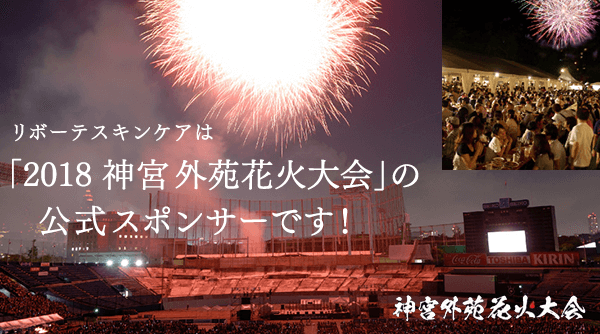 2018神宮外苑花火大会の公式スポンサーです!