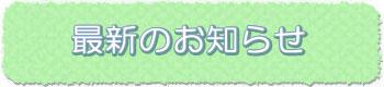 お尻 ニキビ 黒ずみケア 最新のお知らせ
